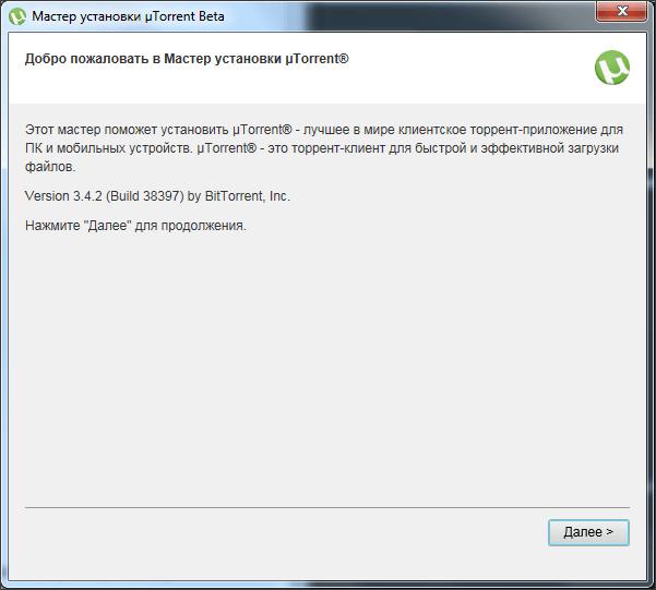устанавливаем торрент-клиент µTorrent