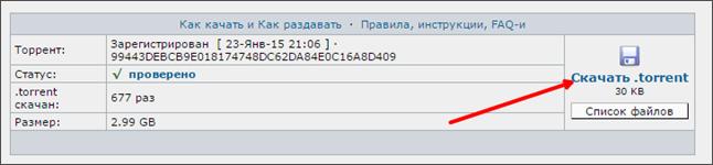 нажимаем на ссылку Скачать torrent-файл