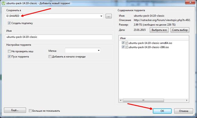 окно программы µTorrent