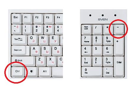 Как уменьшить шрифт с помощью клавиатуры