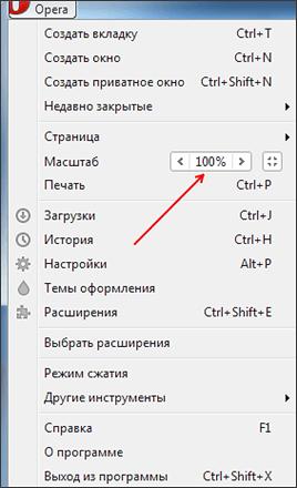 Как увеличить шрифт в Opera