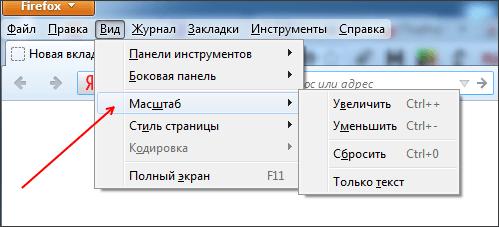 Как увеличить шрифт в Firefox