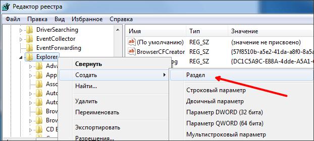создаем раздел Shell Icons в реестре