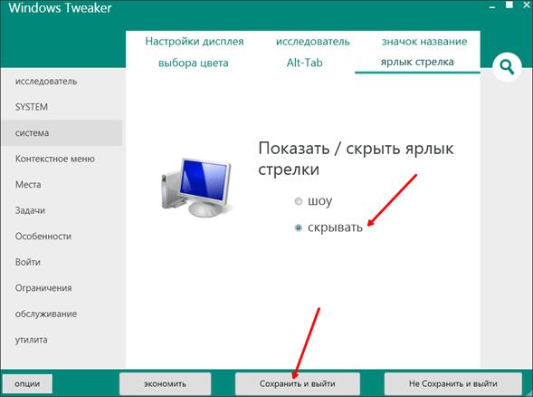 используем программу Windows 7 Tweaker