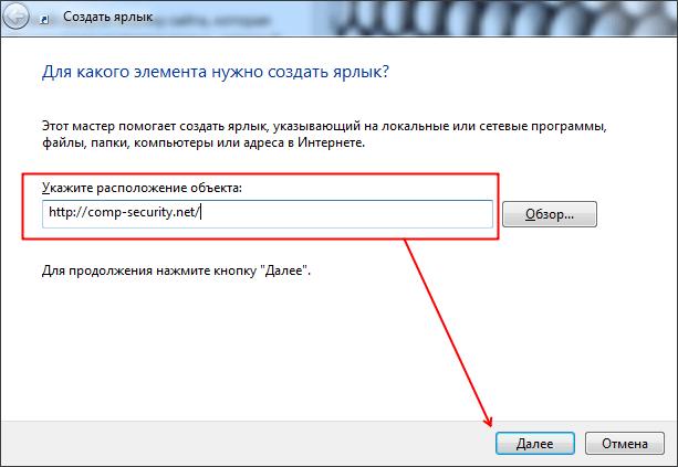 как сделать ярлык на сайт в яндекс браузере