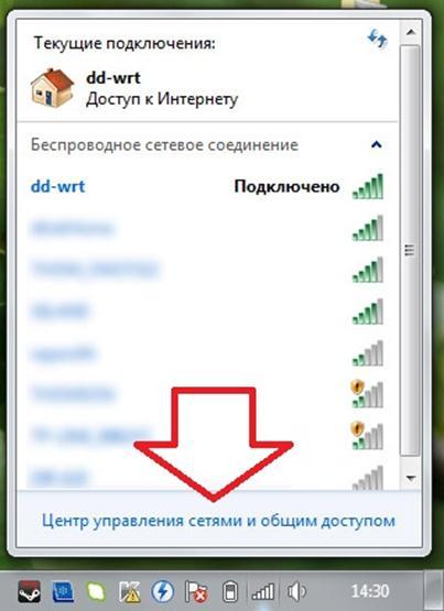 Забыл пароль от WiFi
