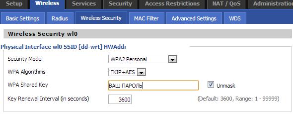 Забыл пароль от WiFi: веб-интерфейс роутера