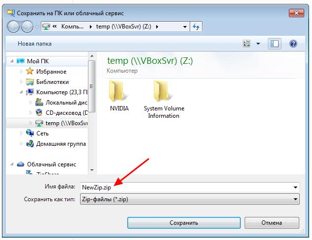 сохранить архив как ZIP-файл