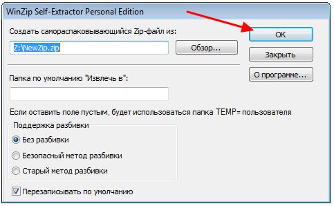 создание самораспаковывающегося EXE-файла