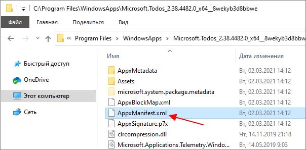 файл AppxManifest.xml