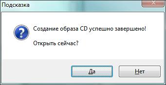 открываем созданный образ диска