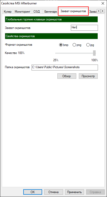 настройки функции сохранения скриншотов
