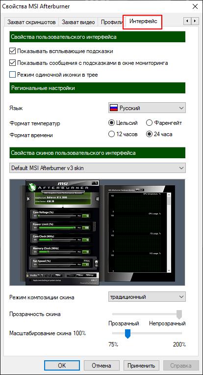 настройки интерфейса MSI Afterburner