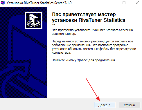 установка RivaTuner Statistics Server