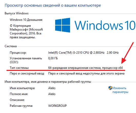 окно Просмотр сведений о вашем компьютере в Windows 8/10