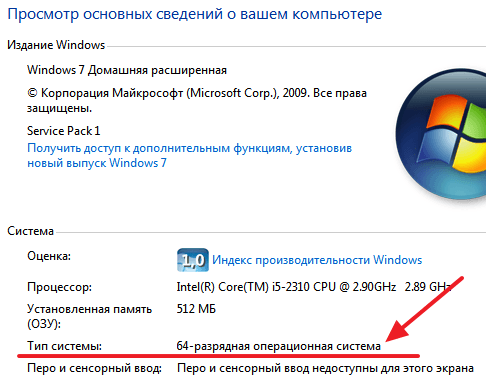 окно Просмотр сведений о вашем компьютере в Windows 7