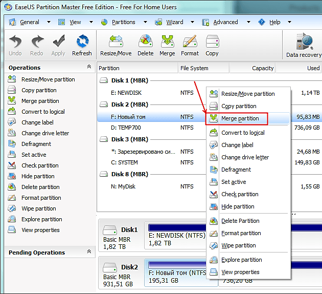 функция объединения разделов жесткого диска