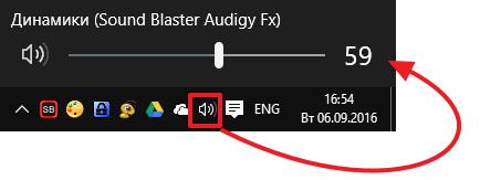 проверка громкости звука в системе