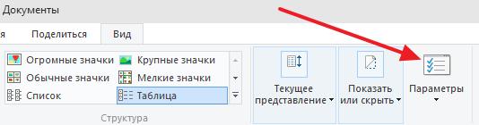 Параметры папок в Windows 8 или 10