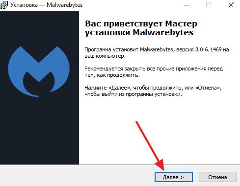 установка программы Malwarebytes Anti-malware