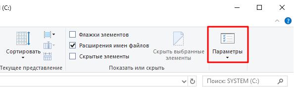 кнопка Параметры