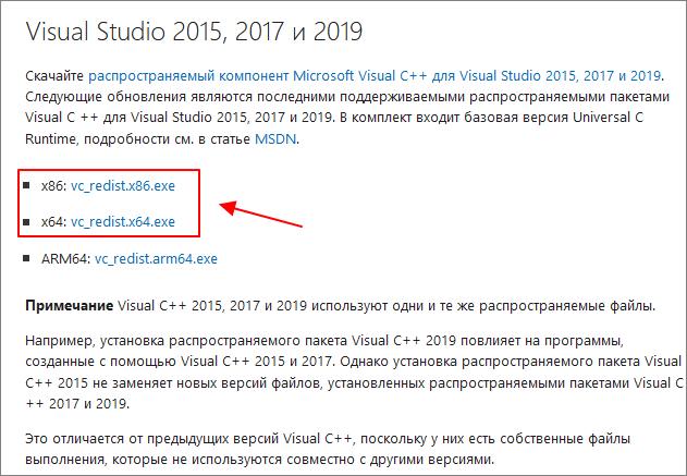 ссылки на Microsoft Visual C++ Redistributable Packages