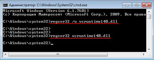 Перерегистрация файла vcruntime140.dll