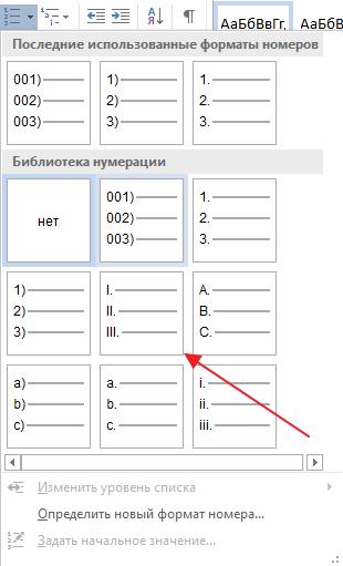 дополнительные варианты нумерации строк