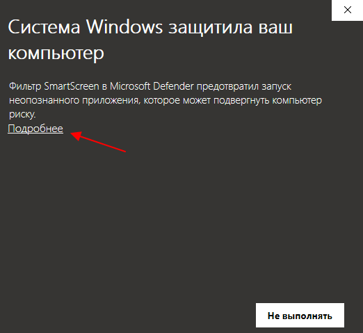 система SmartScreen