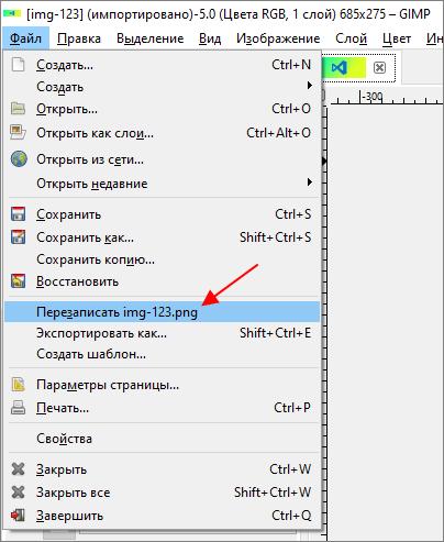 перезаписать изображение в GIMP
