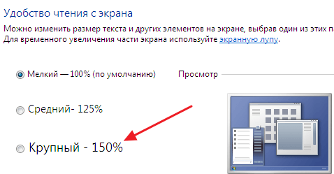 увеличение шрифта в Windows 7