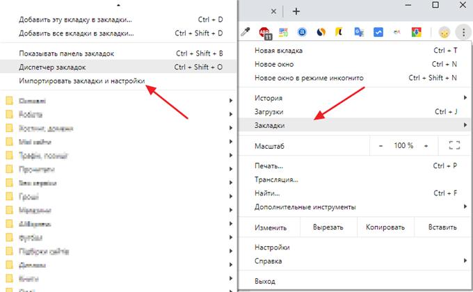 Импортировать закладки и настройки в Google Chrome