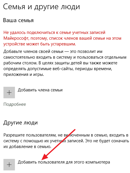 кнопка Добавить пользователя для данного компьютера