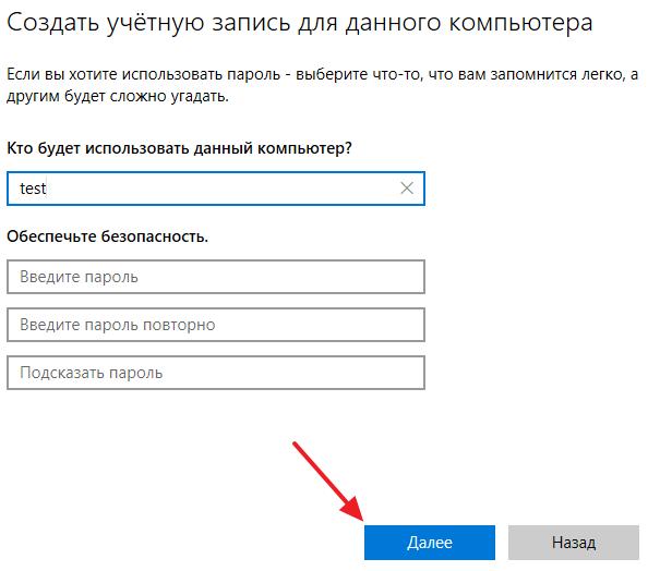 добавление пользователя в Windows 10