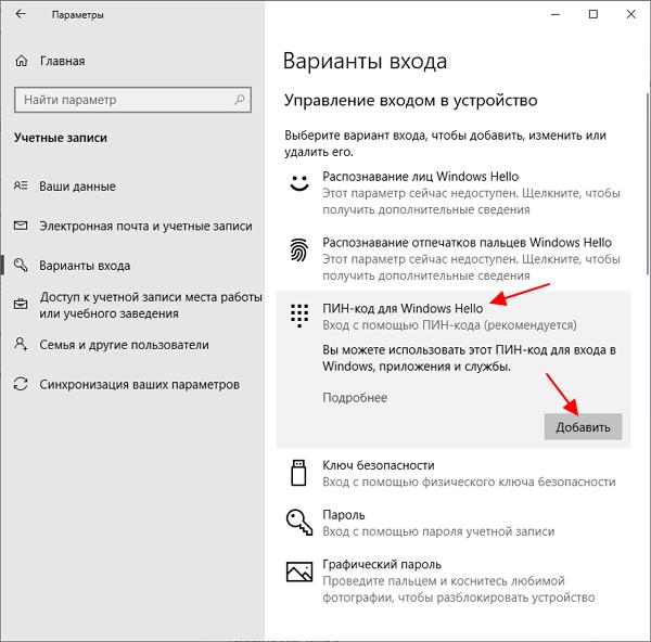ПИН-код для Windows Hello