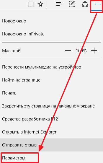 откройте параметры веб-браузера