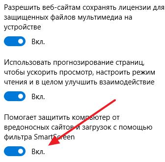 отключите SmartScreen в браузере Edge