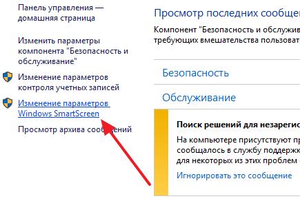 перейдите по ссылке Изменение параметров SmartScreen в Windows 10