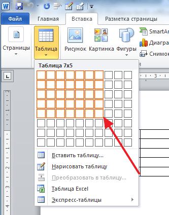 кнопка Таблица на вкладке Вставка
