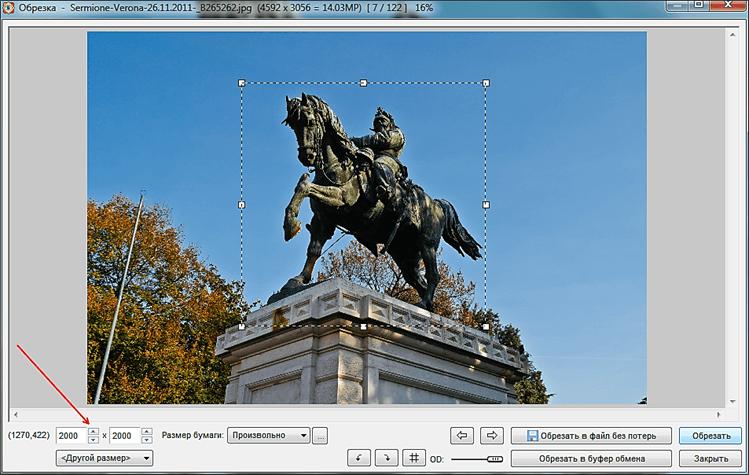 настройка параметров для обрезки фотографии