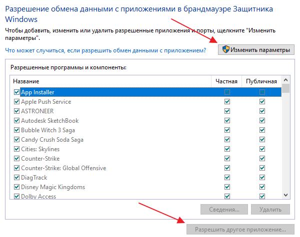 нажимаем на кнопки Изменить параметры и Разрешить другое приложение