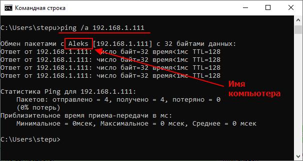 получение имени компьютера по ip адресу