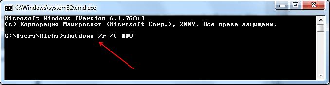 перезагрузка компьютера через командную стркоу