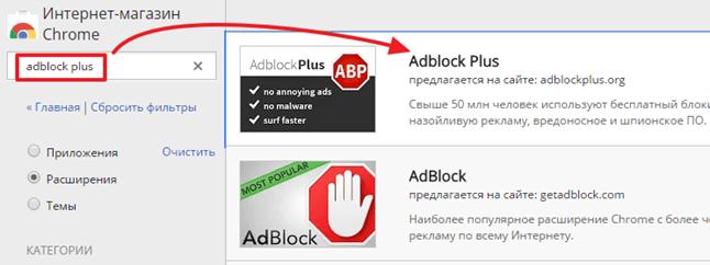 найдите расширение Adblock Plus