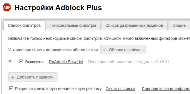 страница с настройками дополнения Adblock Plus