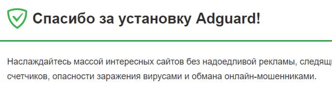 веб-страница, сообщающая об окончании установки