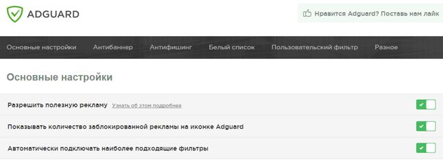 страница с настройками дополнения Adguard