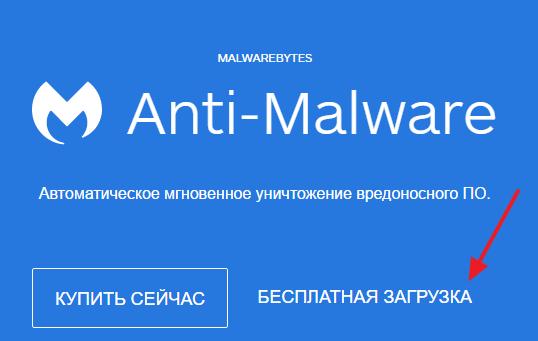 скачайте MALWAREBYTES Anti-Malware
