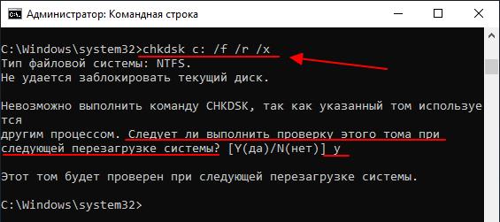 команда chkdsk для системного диска