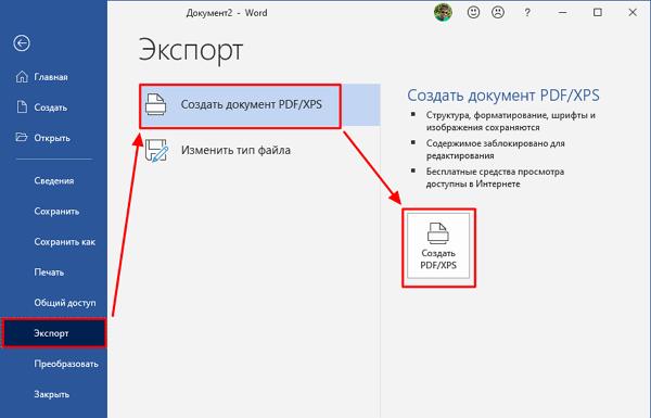 экспорт в PDF в Word